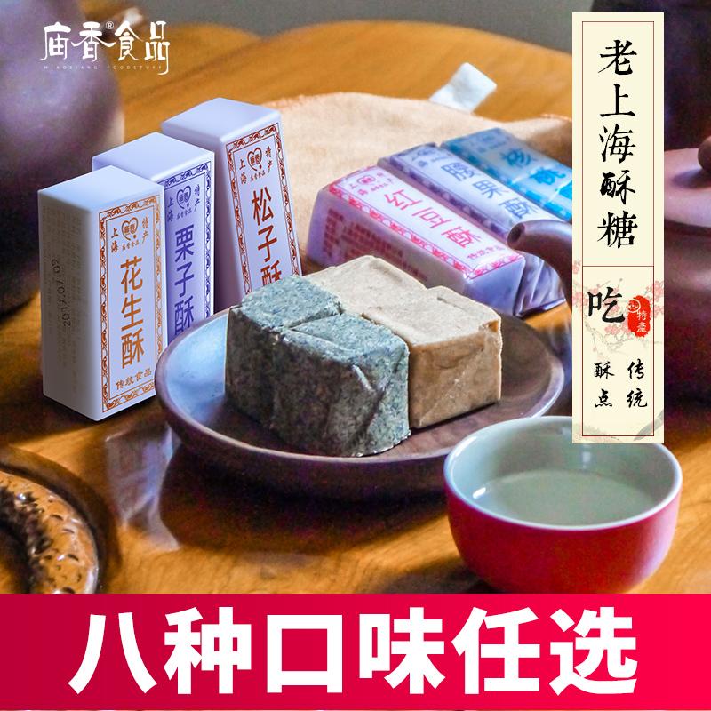 上海特产绿豆酥糖 老式怀旧小零食芝麻糕点小吃 花生核桃老食品酥图片