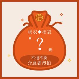 【棉衣1件】◆福袋