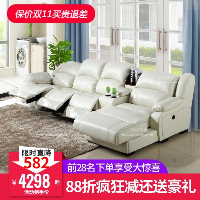 满9760.00元可用4880元优惠券真皮沙发头层牛皮 头等太空功能舱沙发 大小户型客厅电动沙发组合