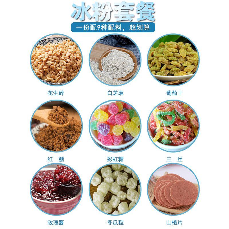 冰粉配料套餐组合四川冰冰粉商家用原料贵州玫瑰红糖冰粉粉券后24.00元