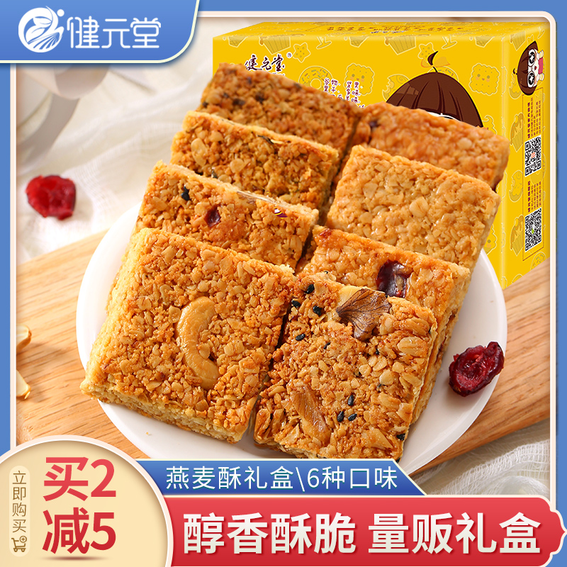 Assorted oatmeal biscuit box with card, fat and calorie, full meal gift box, miscellaneous coarse grain, low 0, zero food gift bag