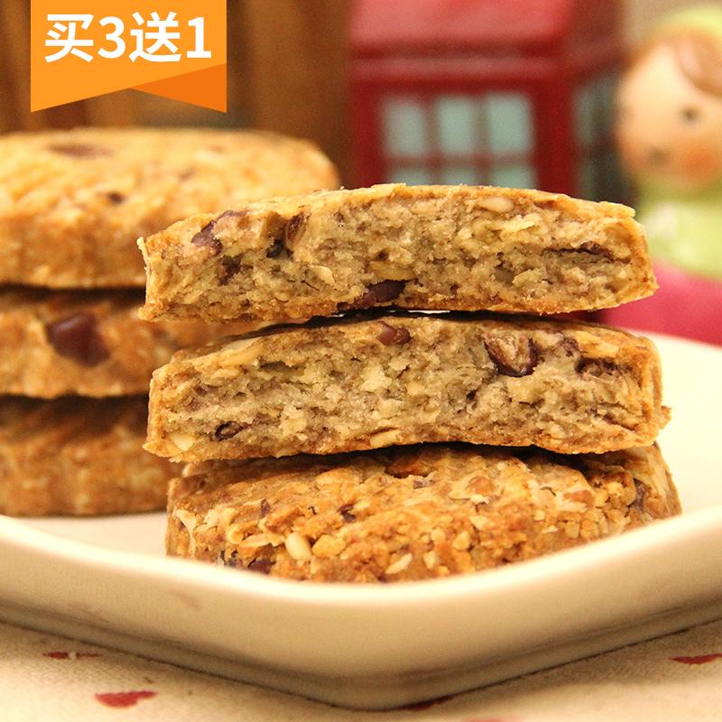 薏米红豆燕麦饼干五谷粗粮杂粮卡脂魔芋饱腹代餐健康全麦低零食品