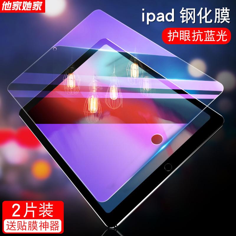 适用于ipad pro10.5寸平板钢化膜A1701蓝屏por玻璃模ipdPRO高清A1,可领取元淘宝优惠券