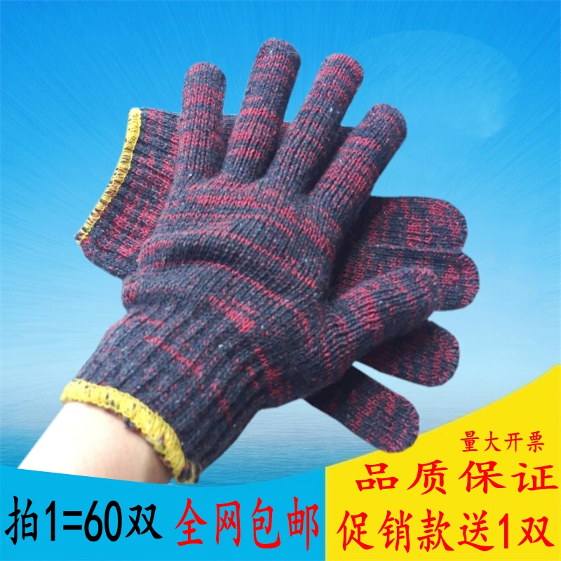 Gloves labor protection wear-resistant thickened work line gloves wholesale machine repair workers site labor cotton yarn gloves 60 pairs
