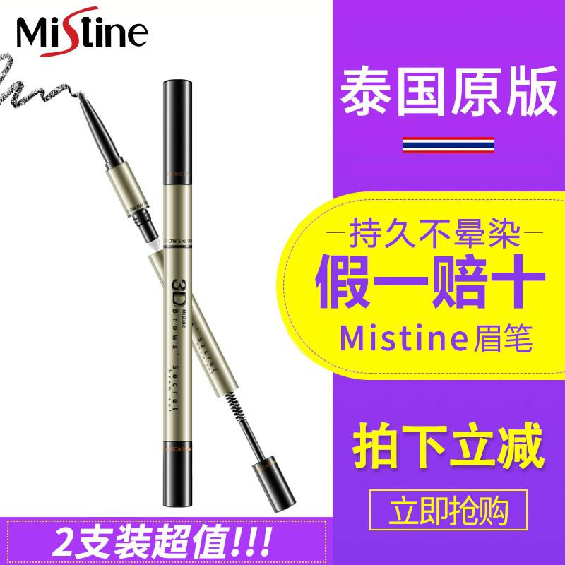 泰国mistine蜜丝婷3D套装眉笔眉粉染眉膏三合一女防水持久不脱色图片