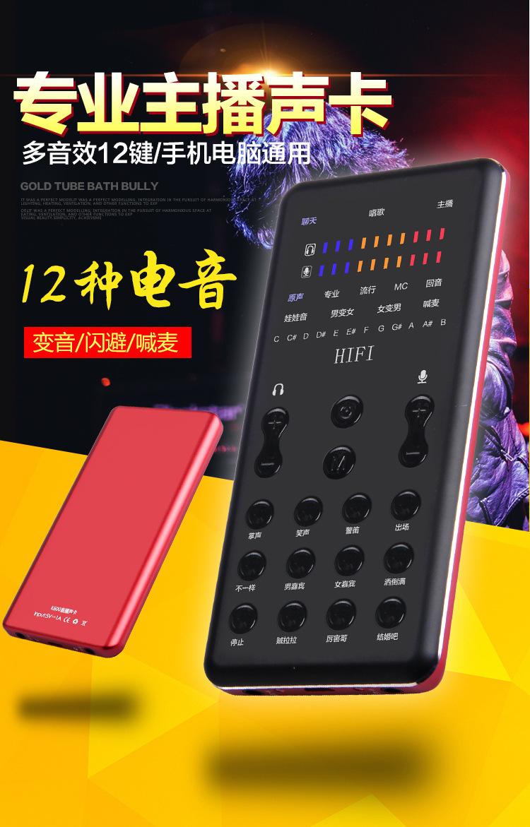 泉音K600手机电脑声卡 支持双手机直播声卡(蓝牙版)满199.00元可用1元优惠券