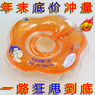 Cheap authentic Dr Ma baby swim ring collar collar 2015 newest lifebuoy