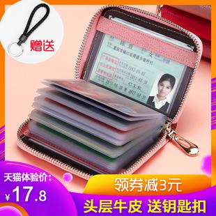 卡包女士真皮证件位大容量驾驶证套多卡位男式卡片包钱包一体包小