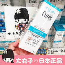 日本Curel珂潤洗面奶潔面泡沫慕斯lesuoo柯潤敏感肌氨基酸潔面乳