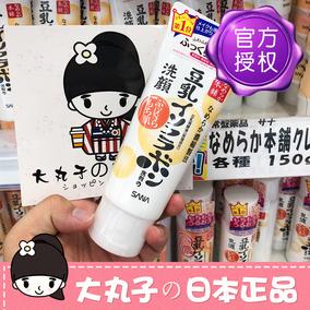 可卸妆!日本sana豆乳女深层洗面奶