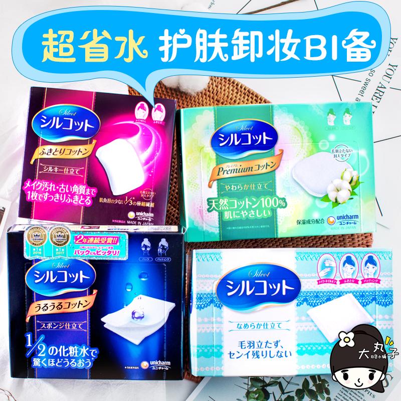 日本尤妮佳二分之一化妆棉湿敷专用拍爽肤水可拉伸脸部卸妆棉超薄