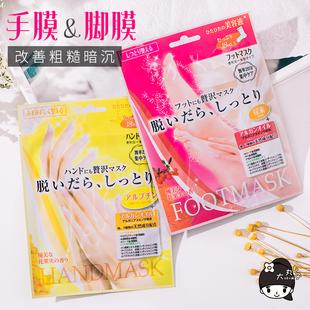 日本lucky trendy美白去黑手霜手膜脚膜手部护理手套细嫩双手细纹