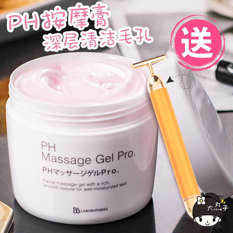 日本ph massage按摩膏面部精油ph lab清洁毛孔提拉紧致脸部 粉色