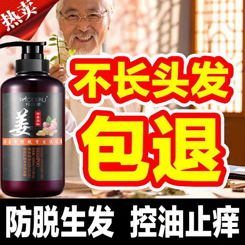生姜洗发水防脱生发育发控油去屑止痒增发固发老姜汁无硅油洗发露