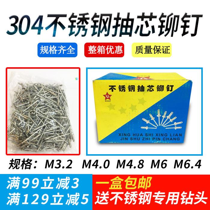 Бесплатная доставка по китаю 304 нержавеющая сталь заклепка заклепки плоская круглая головка украшение тянуть гвоздь M3.2M4M4.8M6M6.4
