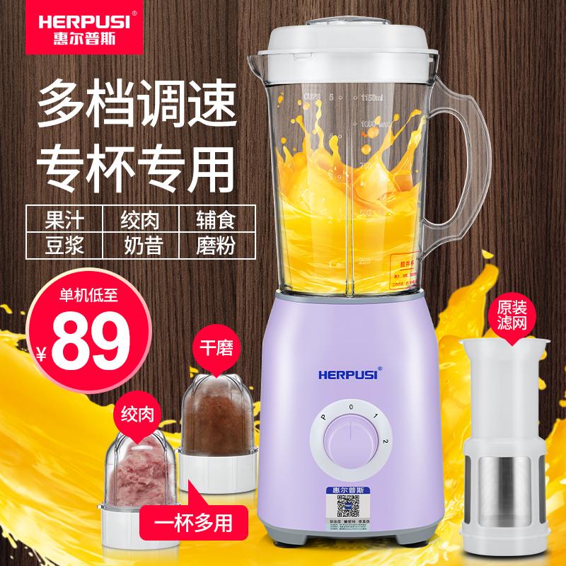 家用料理炸豆浆果汁搅拌水果榨汁机满99元可用50元优惠券