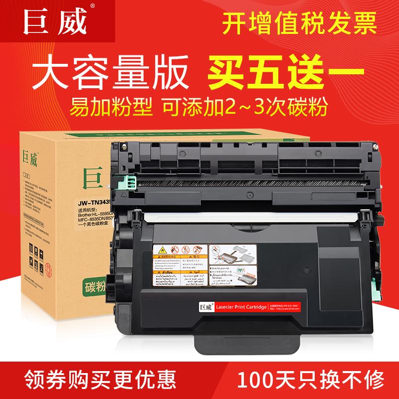 巨威适用兄弟8535粉盒TN3435 MFC-8535DN 8530DN打印机墨盒HL-5580D 5585d一体机MFC-8540DN复印机TN3485硒鼓