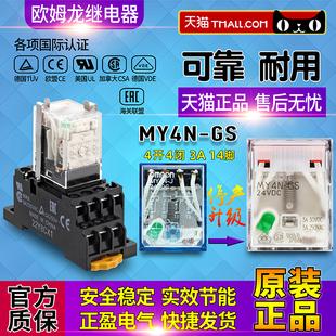 DC24V 24VDC MY4NJ 欧姆龙OMRON小型继电器MY4N 正品 MY4N