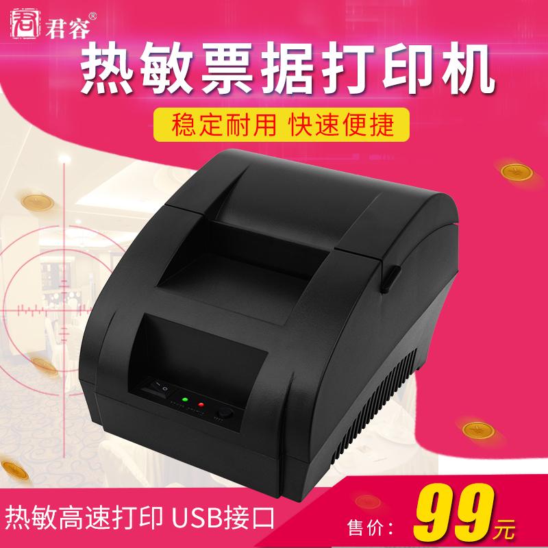君容 打印机好不好,怎么样,值得买吗