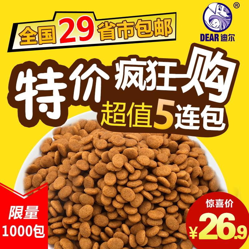 Dog food universal 5 jin golden teddy bear bomesamoye large, medium and small puppies adult dog food