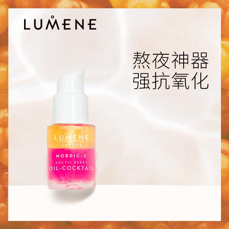 lumene /优姿婷鸡尾酒熬夜vc精华液