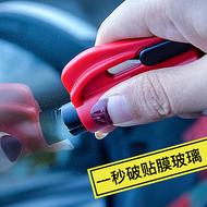 汽车破窗器车用应急锤车载多功能安全红色钥匙扣消防求救逃生神器