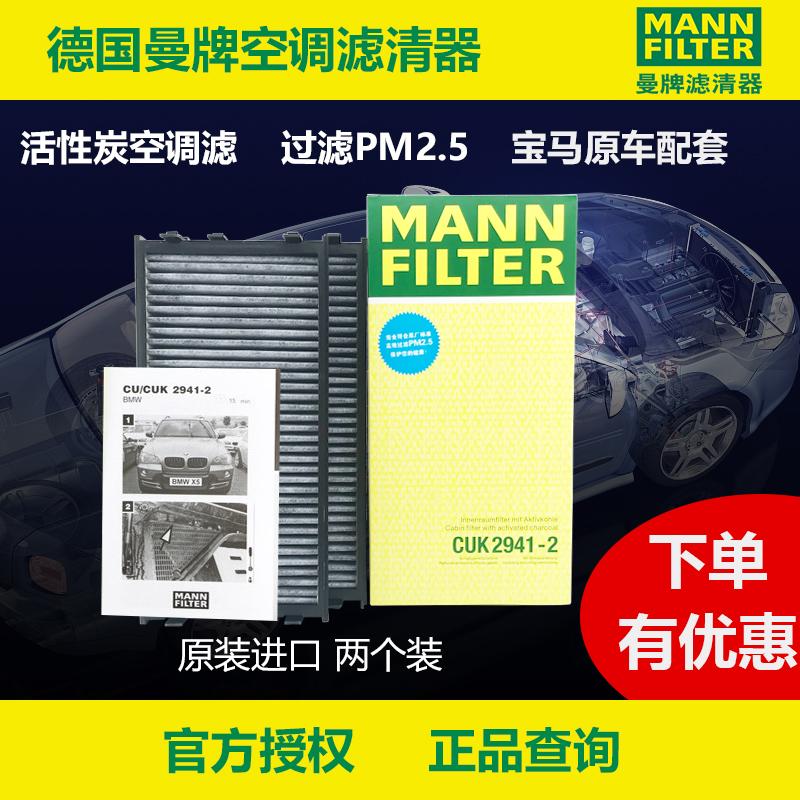 适配宝马X6 X5 E70/E71 F15/F16外空调滤芯格滤清器曼牌CUK2941-2