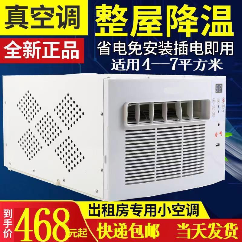 床上蚊帐空调移动空调制冷小型空调扇迷你窗机宠物设备降温空调器