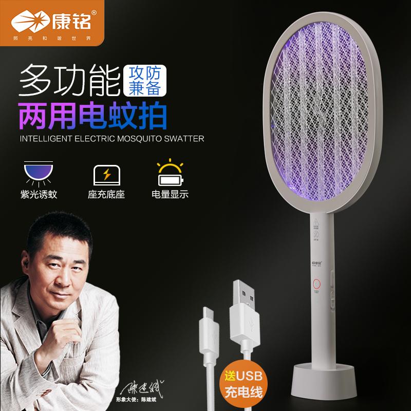 康铭电蚊拍充电式家用强力苍蝇拍灭蚊子拍锂电池多功能诱蚊灯立式