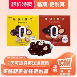 【果仁巧克力】每日黑巧 巴旦木黑巧克力榛子黑巧克力30g休闲食品