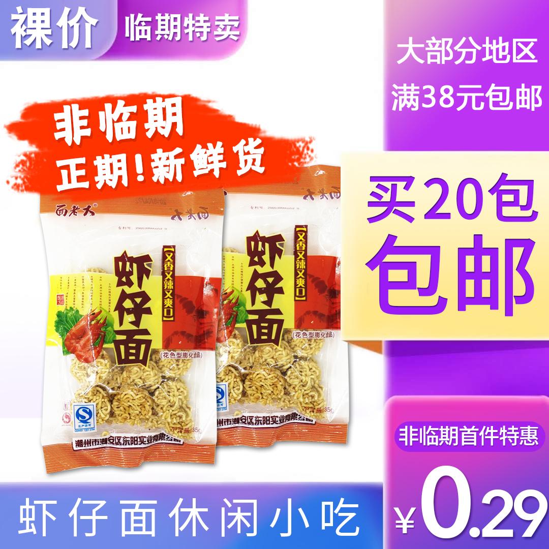 【8090经典怀旧零食】虾仔面办公室休闲小吃干吃面拉面丸子35g