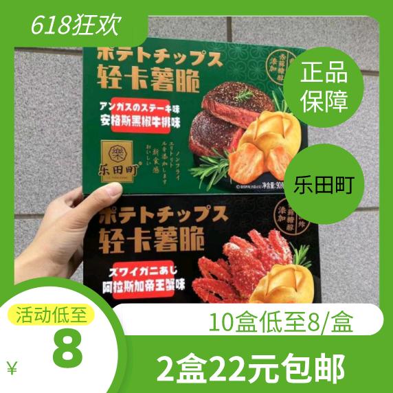 新品乐田町轻卡薯脆酥脆休闲零食网红食品盒装90g含独立包装包邮