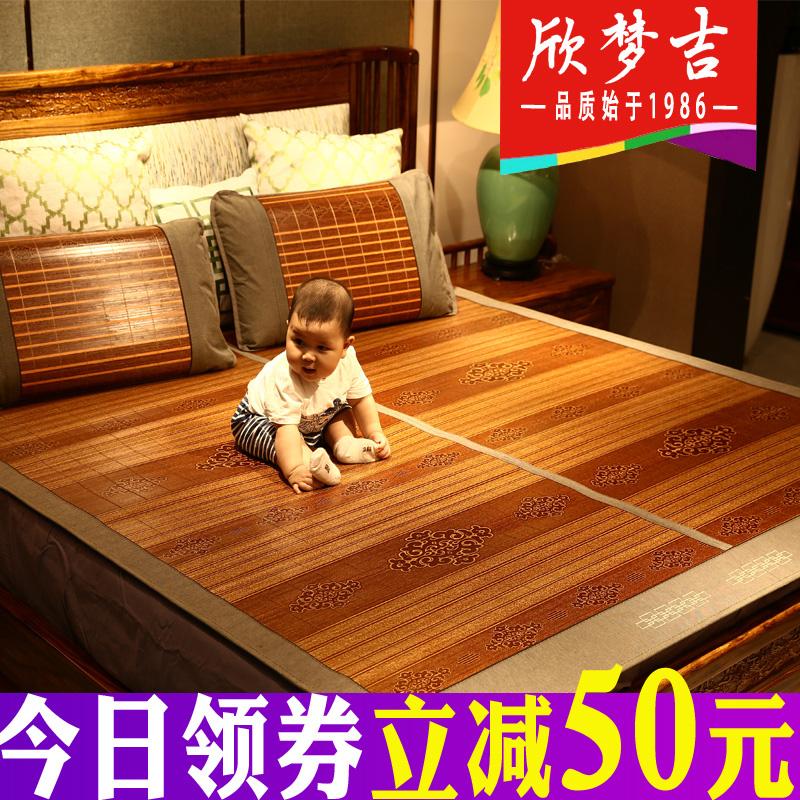 欣梦吉凉席 1.8m床竹席双人1.5米夏季双面可折叠冰丝席子1.2单人2