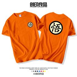 夏季日系七龙珠悟空短袖T恤男纯棉修身大码情侣衣服潮流班服定制