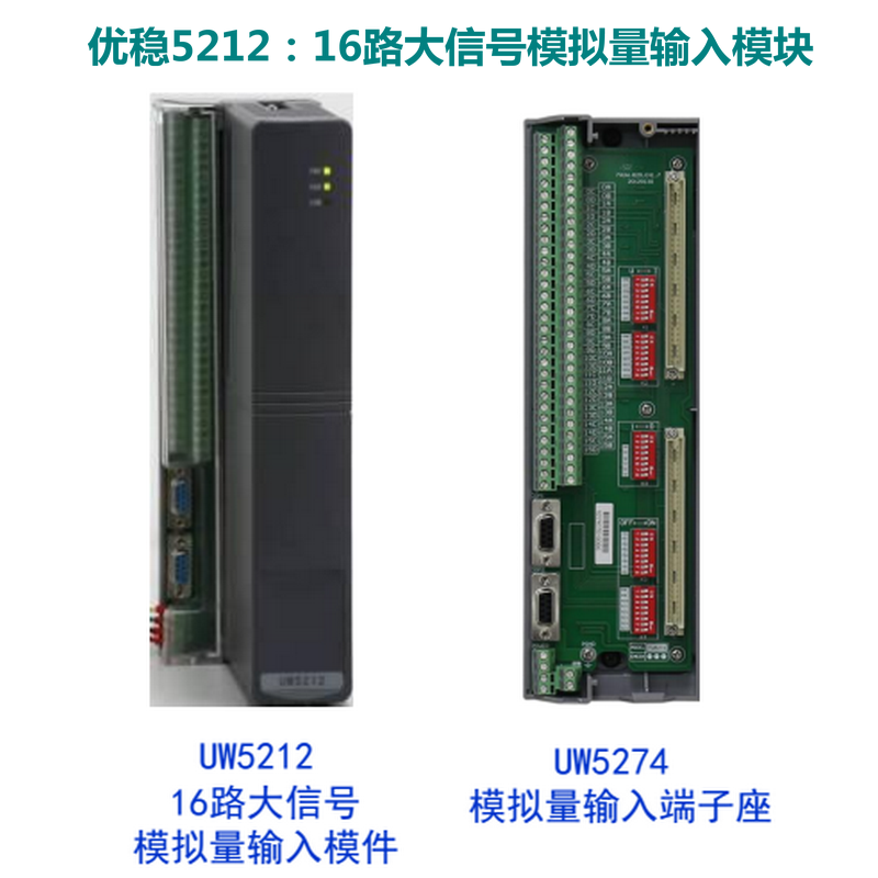 优稳DCS模块UW500系统UW5212大信号模拟量输入模件全新正品含税运