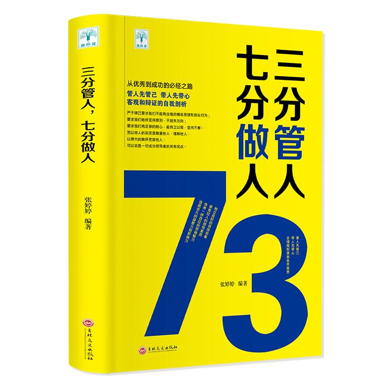 三分管人七分做人正版  管理方面的书籍 职场沟通技巧员工管理团队建设企业管理书 领导力营销销售成功励志心理学营销销售类图书籍