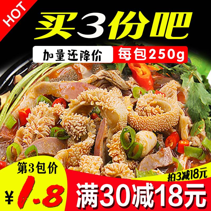 星华源羊杂内蒙古特产熟食小吃羊汤羊肉汤羊杂汤即食真空新鲜速食