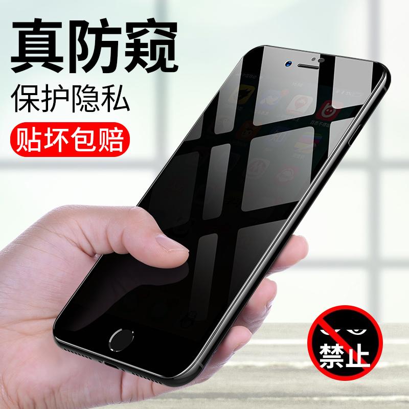 苹果11pro max玻璃钢化xr全防窥膜