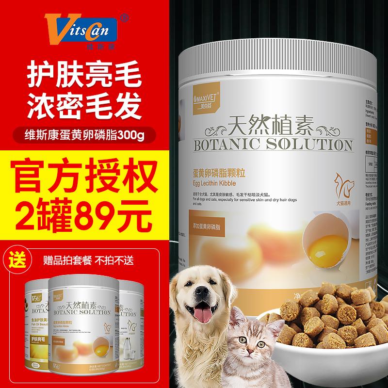 维斯康卵磷脂犬猫通用美克芬美毛蛋黄颗粒宠物金毛泰迪护肤品300g