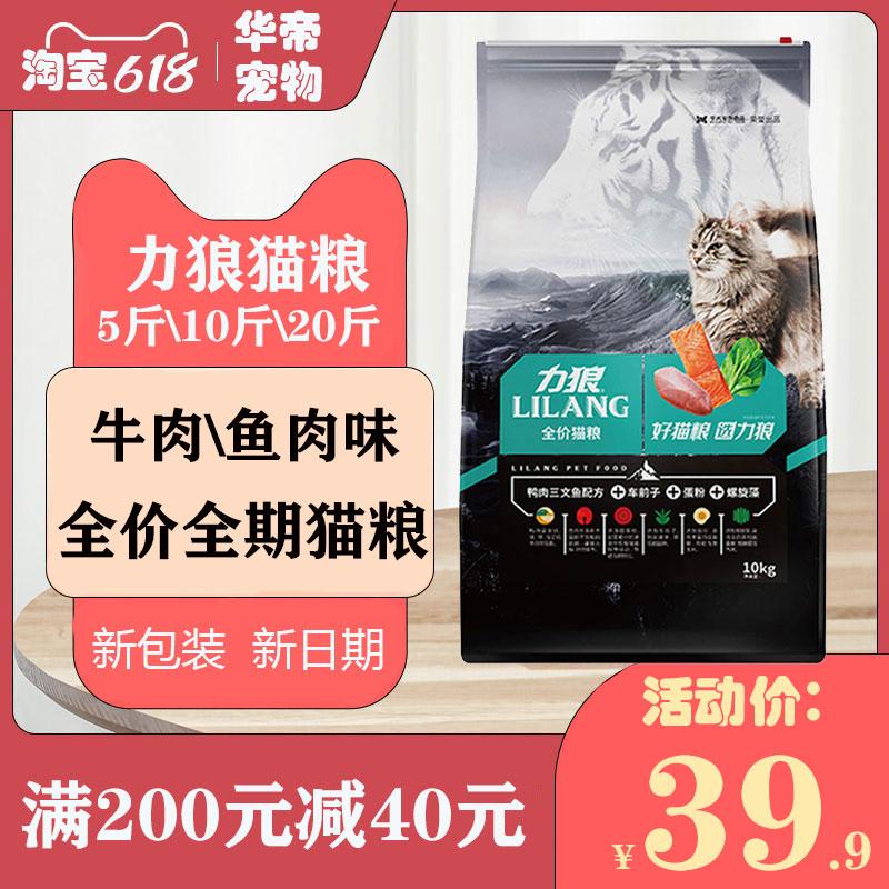 力狼猫粮5斤海洋鱼味牛肉家猫怀孕成幼猫通用全期粮10斤20斤包邮