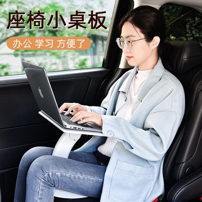 车载小桌板笔记本电脑支架折叠桌子后座汽车用副驾驶办公车上车内