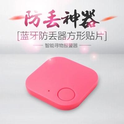 方片形蓝牙防丢器钥匙防丢器智能寻物器手机钱包儿童防丢钥匙扣