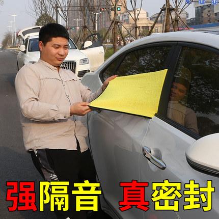 汽车门隔音密封条通用型双层胶条防尘噪异响消音神器静音全车改装