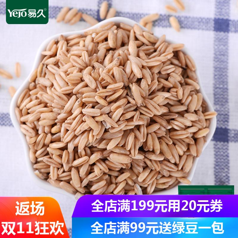 易久有机燕麦米400gX2 有机东北燕麦仁 高膳食纤维五谷杂粮