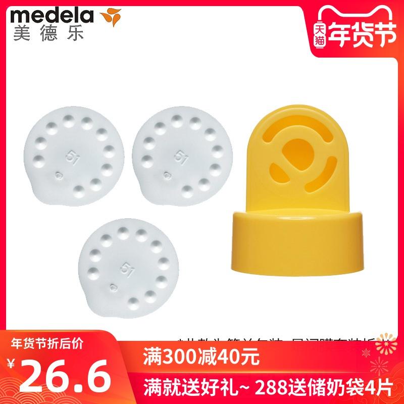 美德乐Medela 丝韵和韵吸奶器配件 防溢出阀+3片防溢出膜