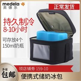 美德乐Medela便携式储奶冰包冷藏包长效储存携带母乳保鲜包背奶包图片