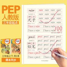 三年级上册下册同步单词英语描红本练字帖练习题本小学生3年级起