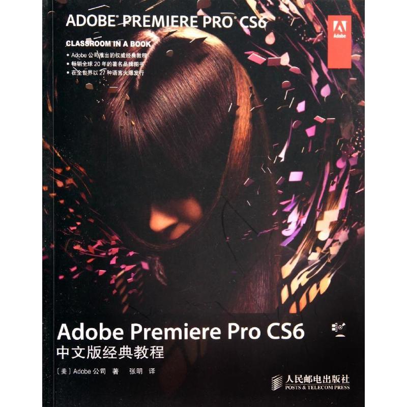 正版包邮 Adobe Premiere Pro CS6 中文版经典教程 pr教程书籍 PR软件 PR教程 pr3002办公应用教学书籍 计算机 新华书店正版
