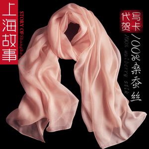 上海故事旗舰店夏季桑蚕丝轻薄丝巾