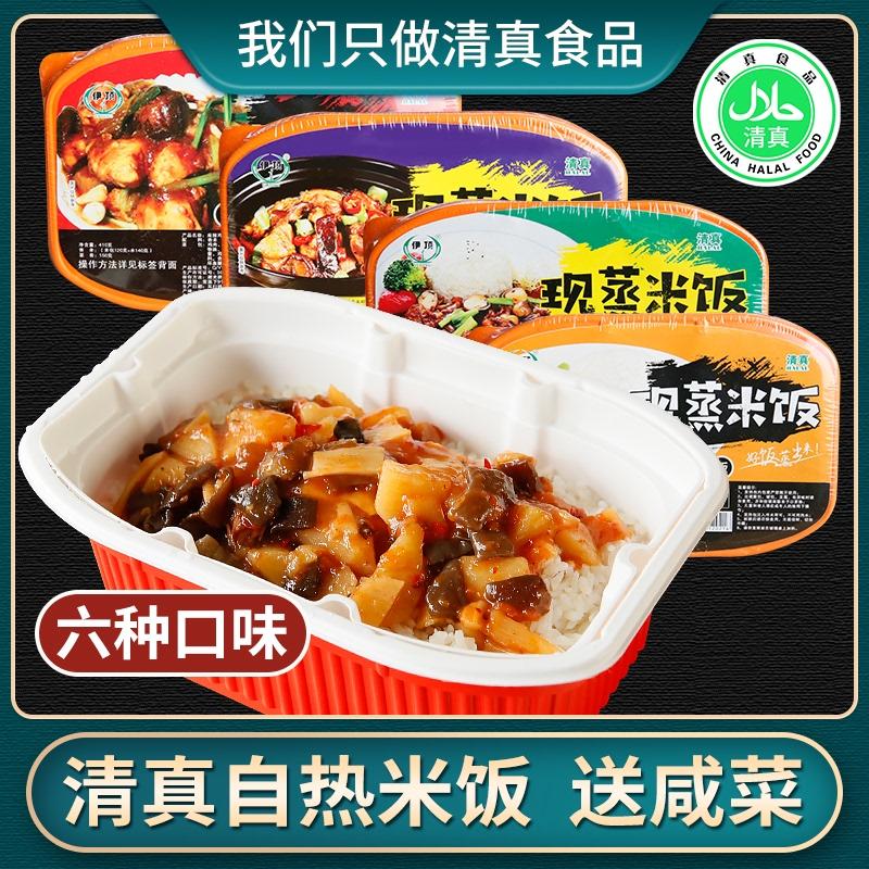 清真自热米饭小火锅自嗨锅方便黄焖鸡牛肉味咖喱速食云南回族食品